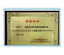 行业荣誉证书